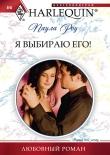 Книга Я выбираю его! автора Паула (Пола) Роу (Ру)