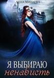 Книга Я выбираю ненависть (СИ) автора Анна Минаева