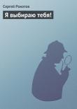 Книга Я выбираю тебя ! автора Сергей Рокотов