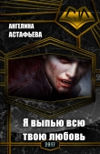 Книга Я выпью всю твою любовь (СИ) автора Ангелина Астафьева