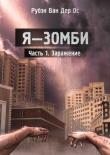 Книга Я– зомби автора Рубэн Ос
