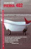 Книга Ячейка 402 автора Татьяна Дагович