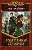 Книга Ягуар и рыжая сеньорита автора Яна Тройнич