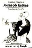 Книга Янтарь Кейта автора Андрэ Нортон