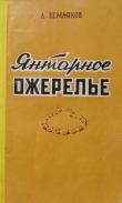 Книга Янтарное ожерелье автора Леонид Земляков