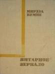 Книга Янтарное зеркало автора Мирдза Кемпе