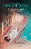 Книга Янтарные глаза одиночества автора Наталия Землякова
