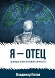 Книга Я–отец автора Владимир Попов