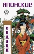 Книга Японские сказки автора Народное творчесто