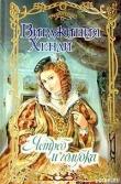 Книга Ястреб и голубка автора Вирджиния Хенли