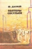 Книга Я+Я автора Феликс Дымов