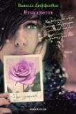 Книга Язык цветов автора Ванесса Диффенбах