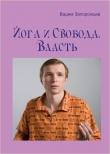Книга Йога и Свобода. Власть автора Вадим Запорожцев