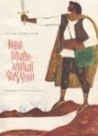 Книга Юнак вскормленный звёздами автора Иван Крыстьев