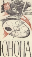 Книга Юнона автора Николай Никонов