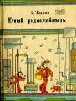 Книга Юный радиолюбитель автора Виктор Борисов