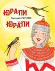 Книга Юрапи автора Дмитрий Суслин