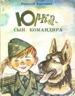 Книга Юрка — сын командира автора Николай Круговых