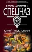 Книга Южный поток – forever! автора Максим Шахов