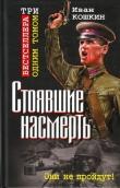 Книга За ценой не постоим автора Иван Кошкин