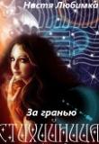 Книга За гранью (СИ) автора Настя Любимка