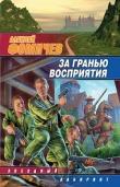 Книга За гранью восприятия автора Алексей Фомичев
