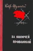 Книга За колючей проволокой автора Петр Шумский