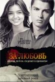 Книга За любовь (СИ) автора Полина Раевская