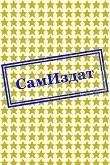 Книга За магию! За Камелот! (СИ) автора Hitch_642