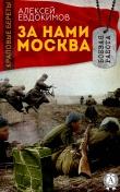 Книга За нами Москва автора Алексей Евдокимов