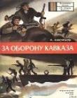 Книга За оборону Кавказа автора Александр Насибов