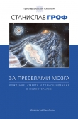 Книга За пределами мозга автора Станислав Гроф