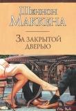 Книга За закрытой дверью автора Шеннон Маккена