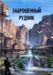 Книга Заброшенный рудник (СИ) автора Андрей Волкидир