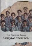 Книга Забудь о прошлом  автора Гоар Маркосян-Каспер