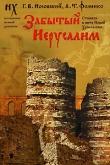 Книга Забытый Иерусалим. Стамбул в свете Новой Хронологии автора Глеб Носовский