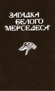 Книга Загадка белого «Мерседеса» [Сборник] автора Роберт Уэйд