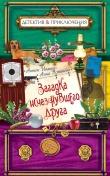 Книга Загадка исчезнувшего друга автора Анна Устинова
