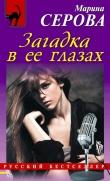 Книга Загадка в ее глазах автора Марина Серова