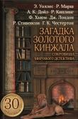 Книга Загадка золотого кинжала (сборник) автора Артур Конан Дойл