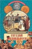 Книга Загадки Древней Руси автора Андрей Низовский