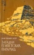 Книга Загадки египетских пирамид автора Жан-Филипп Лауэр