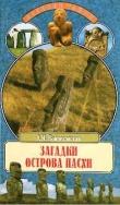 Книга Загадки острова Пасхи автора Алим Войцеховский