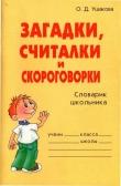 Книга Загадки, считалки и скороговорки автора Ольга Ушакова