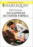 Книга Загадочная история Рэйчел автора Кейт Уолкер