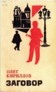 Книга Заговор автора Олег Кириллов