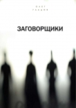 Книга Заговорщики автора Олег Гладов