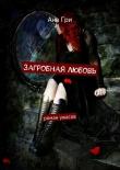 Книга Загробная любовь автора Ана Гри