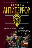 Книга Захват с прикрытием автора Максим Шахов
