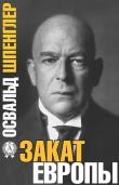 Книга Закат Европы автора Освальд Шпенглер